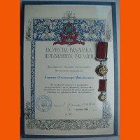 Почесна відзнака Президента України №125 + грамота