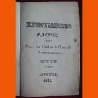"""Книга """"Христианство 1861 г."""" Ф. Лоран"""