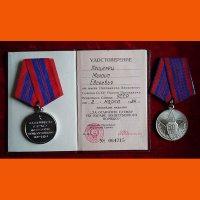 Медаль За отличную службу по охране общественного порядка + документ