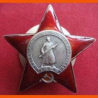 Орден Красная звезда № 2205679
