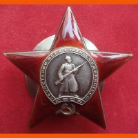 Орден Красная звезда № 160061