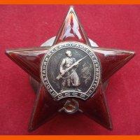 Орден Красная звезда № 613433