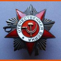 Комплект дубликатов Орден ОВ I ст.+ орден ОВ II ст.+орден Красной звезды