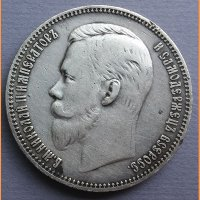Монета рубль 1911 года ЭБ