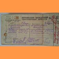"""Удостоверение личности """"Народный комиссариат путей сообщения"""" 1933 г."""