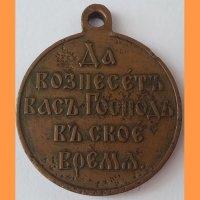 Медаль 1904-1905 г.