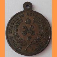 Медаль Николая II  1897 г.