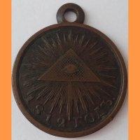 Медаль 1812 года