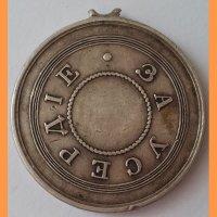 Медаль Александр III За усердие