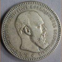 Монета Рубль 1891 года