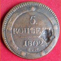 Монета 5 копеек 1802 года