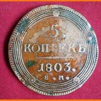 Монета 5 копеек 1803 года