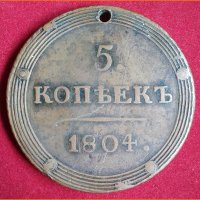 Монета 5 копеек 1804 КМ