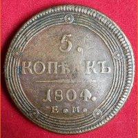 Монета 5 копеек 1804 года ЕМ