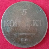 Монета 5 копеек 1835 года