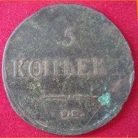 Монета 5 копеек 1837 года