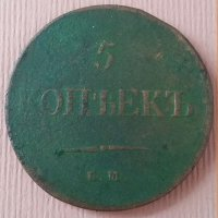 Монета 5 копеек 1837 года КТ