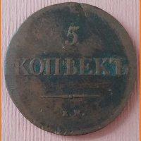 Монета 5 копеек 1838 года НА