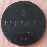 Монета 5 копеек 1839 года