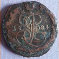 Монета 5 копеек 1784 года