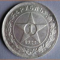 Монета Рубль 1922 года АГ