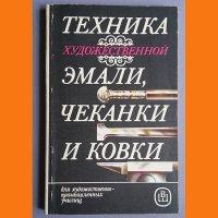 """Книга """"Техника художественной эмали, чеканки и ковки 1986 г."""""""
