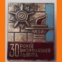 """Знак """"30 років визволення Львова"""""""