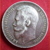 Монета рубль 1899 года ФЗ