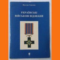 Українські військові відзнаки 1991 р.
