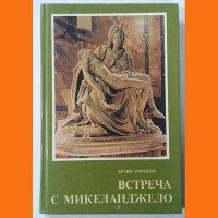 """Книга """"Встреча с Микеланджело"""" 1986 г."""