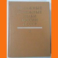 Бумажные денежные знаки России и СССР 1991 г.
