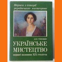 """""""Українське мистецтво першої половини XIX ст."""" 1982 р."""
