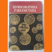 """Книга """"Нумизматика Узбекистана"""""""