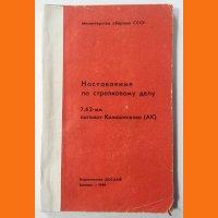 Наставление по стрелковому делу 1969 г.