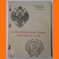 Металлические боны России и СССР 1992 г.