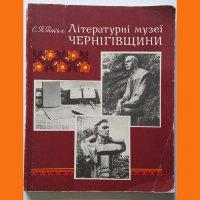 Літературні музеї Чернігівщини  1983 р.