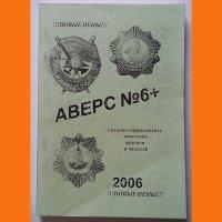 Каталог-определитель советских орденов и медалей 2006 г.