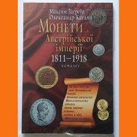 Каталог Монети Австрійської імперії 1811-1918
