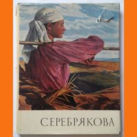 Советский художник Серебрякова