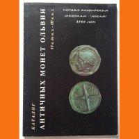 Каталог Античных монет Ольвии VI в.до н. э-III в.н.э