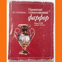 Украинский художественный фарфор конец XVIII-XX ст.