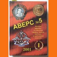 Аверс 5 Каталог царских и советских наград, знаков, жетонов, настольных медалей