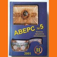 Аверс 5 Каталог предметов антиквариата, том 2