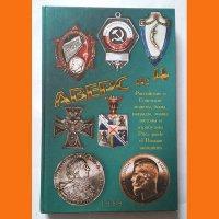 Аверс 4 Российские монеты, боны, награды, знаки, жнтоны