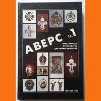 Аверс 1 Практическое руководство для коллекционеров