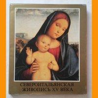 Североитальянская живопись XV века 1984 г.