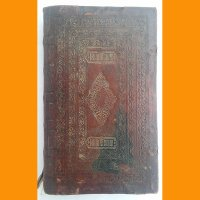 Книга церковная