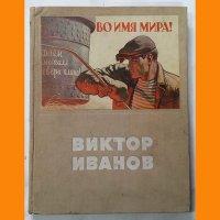 Советский политический плакат Виктор Иванов 1952 г.