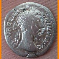 Денарий Марк Аврелий Антонин (121-180 гг.)