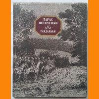 Книга Тарас Шевченко Гайдамаки  1988 года